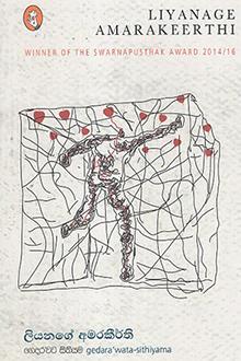 Kulathunga tile image